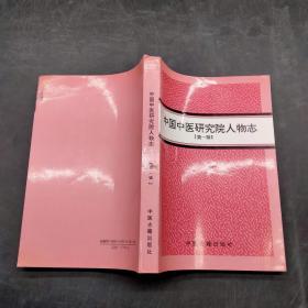 中国中医研究院人物志(第一辑)