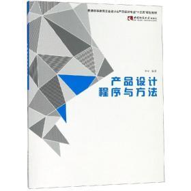 产品设计程序与方法