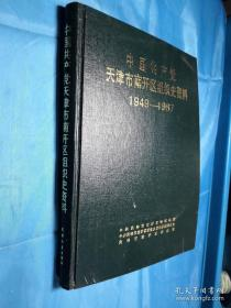 中国共产党天津市南开区组织史资料(1949——1987)正版