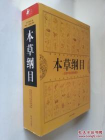 本草纲目(白话手绘彩图典藏本)