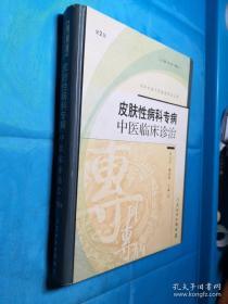 皮肤性病科专病:中医临床诊治(第2版)——专科专病中医临床诊治丛书(正版)