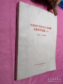 中国共产党社会主义时期文献资料选编(四)(1960—1961年)