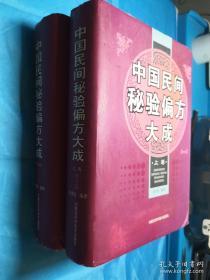 中国民间秘验偏方大成(上下卷)第三版(内页干净)正版