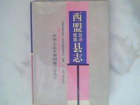 西盟佤族自治县志