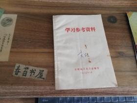 学习参考资料【二十一篇马列著作简介】