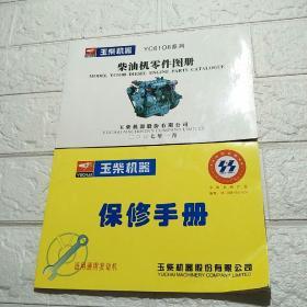 玉柴机器 YC61O8系列柴油机零件图册、保修手册(合售)