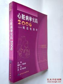 心脏病学实践2006:规范化治疗