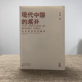 毛边本| 马勇毛笔签名 钤印《现代中国的展开:以五四运动为基点》