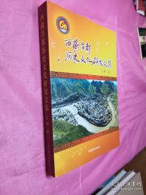 西藏昌都历史文化研究文集(内页干净)