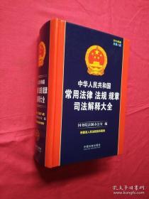 中华人民共和国常用法律法规规章司法解释大全(2015年版 总第八版)