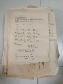 开封市中医院六七十年代  中医验方,医案(一堆)