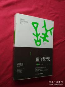 鱼羊野史·第4卷