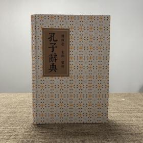 傅佩荣签名·限量精装毛边编号本·台湾联经版《孔子辞典》(赠联经特制藏书票一枚)