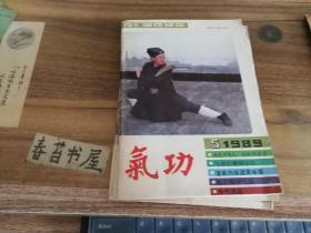 气功【1989年第5期】