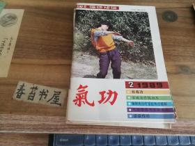 气功【1989年第2期】