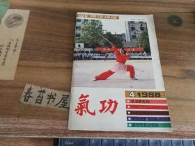 气功【1988年第4期】