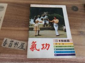 气功【1988年第5期】