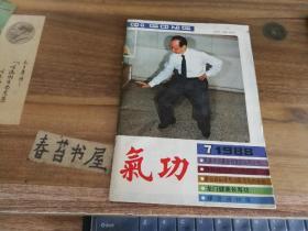 气功【1988年第7期】