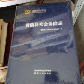 黄陵县社会保险志