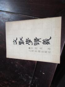 文献学讲义(86年一版一印仅5000册 )编者徐鹏签名赠本