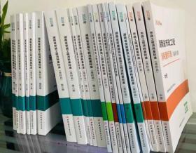 湖南建筑工程消耗量基价表_2020年湖南建筑工程消耗量基价表资料全23册