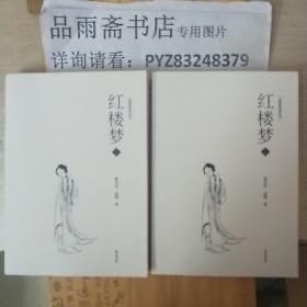 无障碍阅读丛书·红楼梦(全2册)