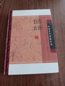 国语(精装版)/中国史学要籍丛刊(1一2)