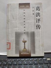 中国思想家评传丛书:葛洪评传