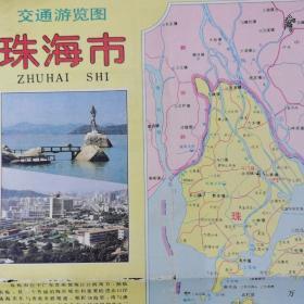 珠海市交通游览图/1987年1版1印