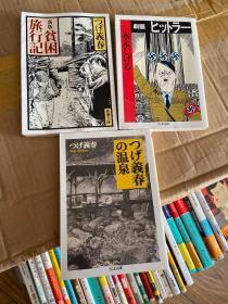 日文:贫困旅行记 ,剧画,温泉