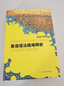 英语语法疑难释析 Solutions to Knotty Problemsof English Grammar 胡鑫镛 上海译文出版社 9787532775538