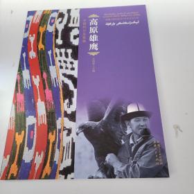 高原雄鹰 : 中国柯尔克孜族 : 维汉对照