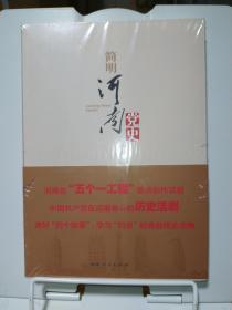 简明河南党史【带塑封】