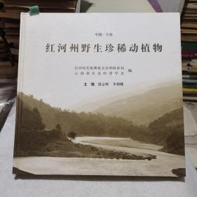 中国·云南红河州野生珍稀动植物