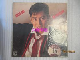 黑胶唱片:谭咏麟 ·爱情陷阱