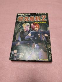 恐龙危机2 育碧软件 游戏光盘(1CD+游戏手册+用户卡+海报+贴纸+小卡片)