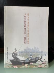 大明宫国家遗址公园. 雕塑篇