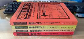 趣味几何学、趣味代数学、趣味力学、趣味物理学【四本】