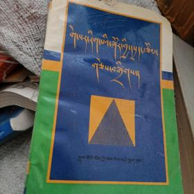 格萨尔论文集藏文