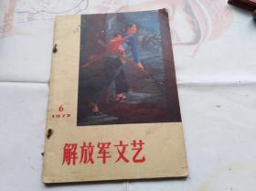解放军文艺1972年6 纪念毛主席在延安文艺座谈会上的讲话发表三十周年