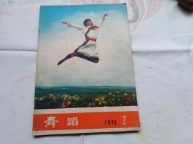 舞蹈1976年2总第二期,华国锋同志任中共中央第一副主席国务院总理,草原儿女革命现代舞剧.品相蛮好