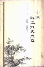 中国游记散文大系 福建 台湾卷