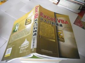 Excel VBA从入门到精通 (含光盘)