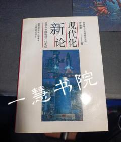 现代化新论: 世界与中国的现代化进程