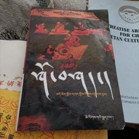 西藏民间娱乐说骰点藏文