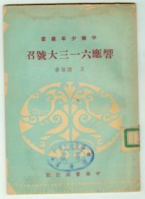 52年初版中华少年丛书《响应六一三大号召》仅印0.3万册