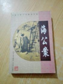 海公案-中国古典侠义馆藏善本