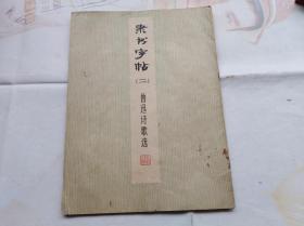 隶书字帖(二)鲁迅诗歌选 1976年印
