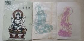 """上世纪七,八十年代""""观音佛""""剪纸3张"""