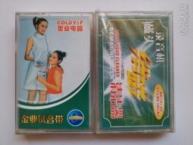 金业试音带(九五品),金业磁头消磁清洁器(全新),两盒合售